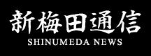 新梅田通信(SHINUMEDA NEWS)