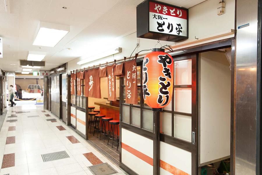 大阪一 とり平本店 画像右2