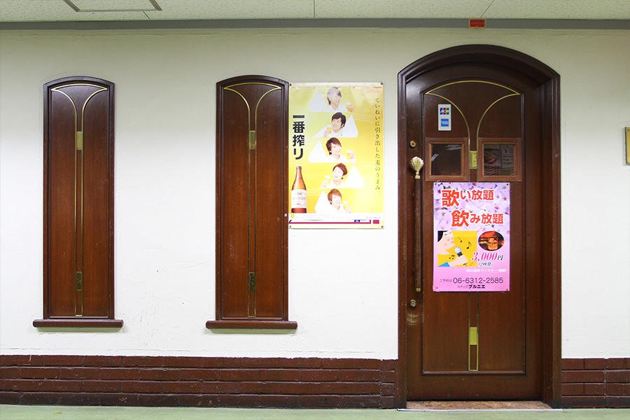 プルニエ(カラオケ) 画像右1