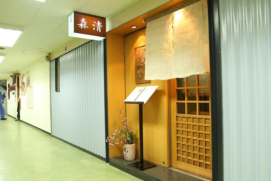 森清 トップページ画像