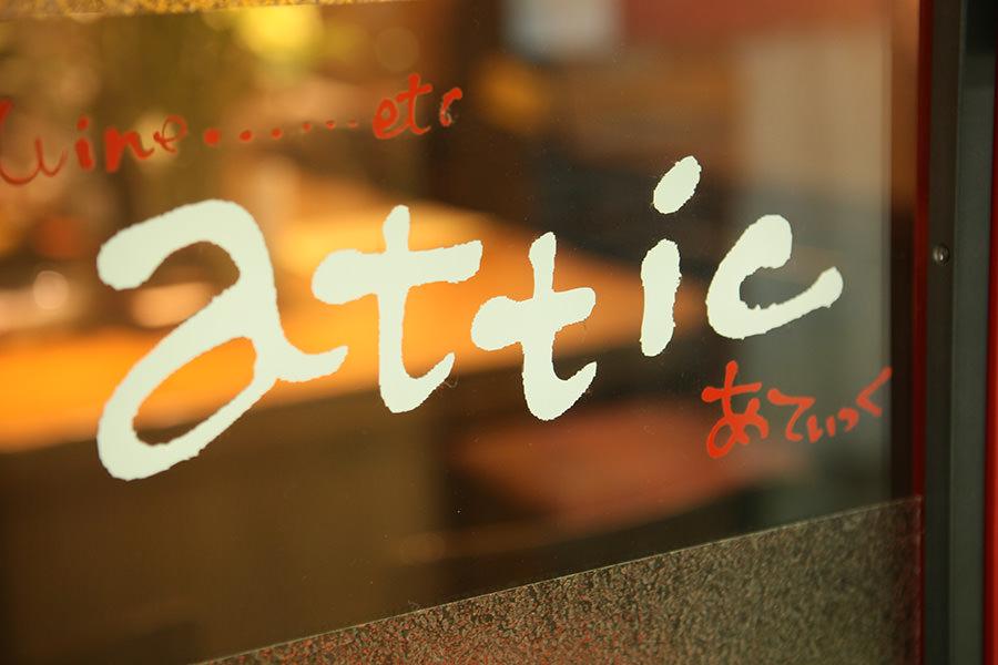 attic あてぃっく Wine…etc 画像右1