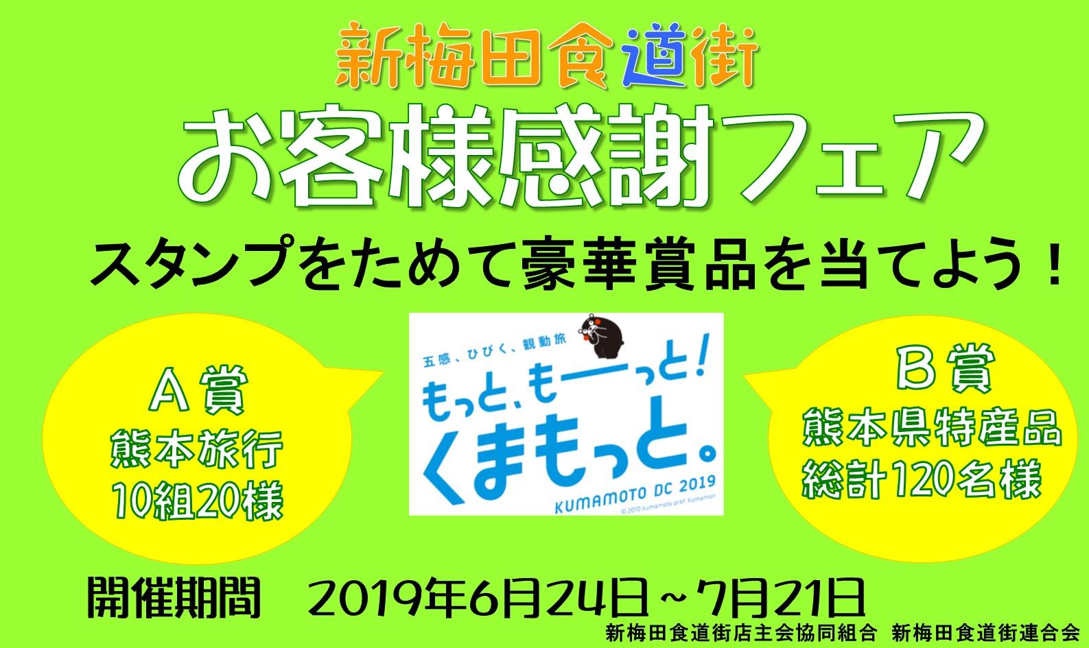 新梅田食道街「お客様感謝フェア」を開催します。