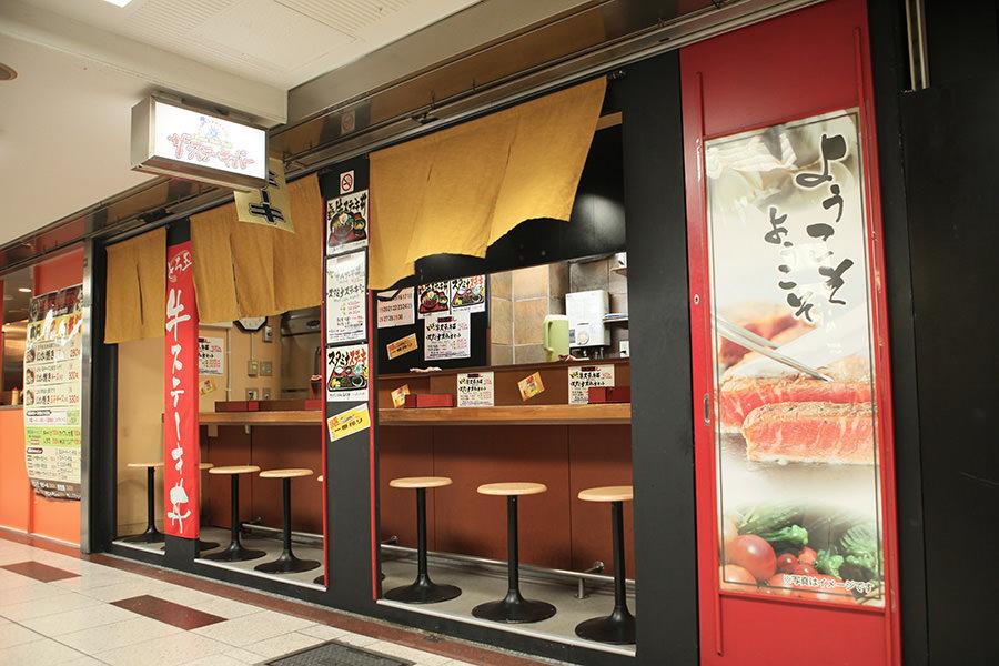 ザ・ステーキ・バー 画像右1