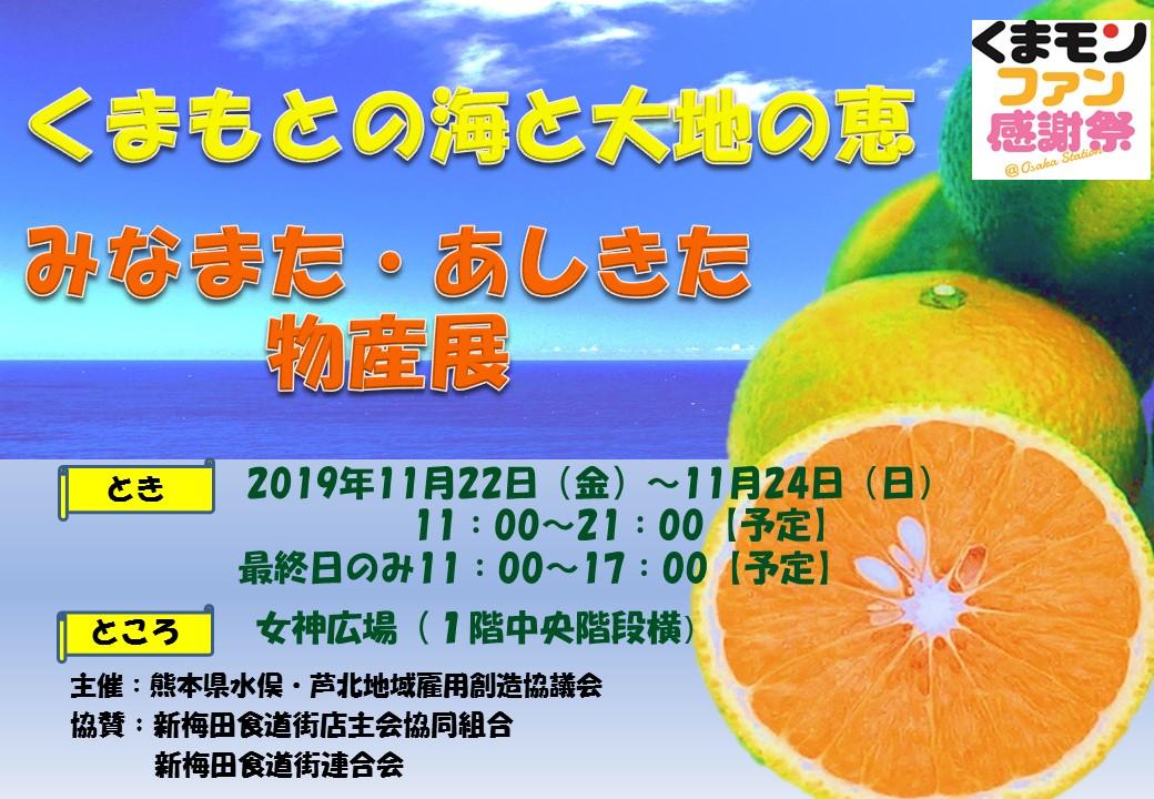 熊本県みなまた・あしきた物産展h終了しました。