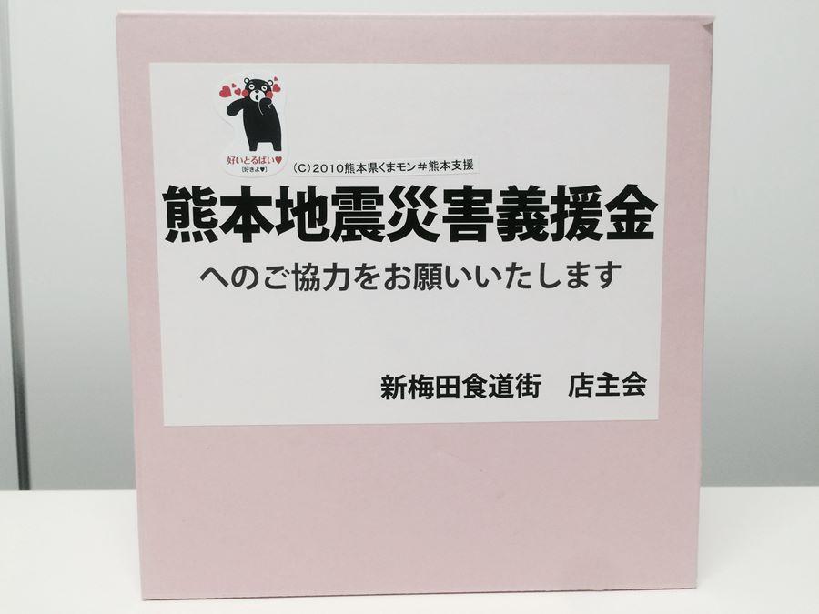 熊本地震災害義援金へのご協力のお願い トップページ画像