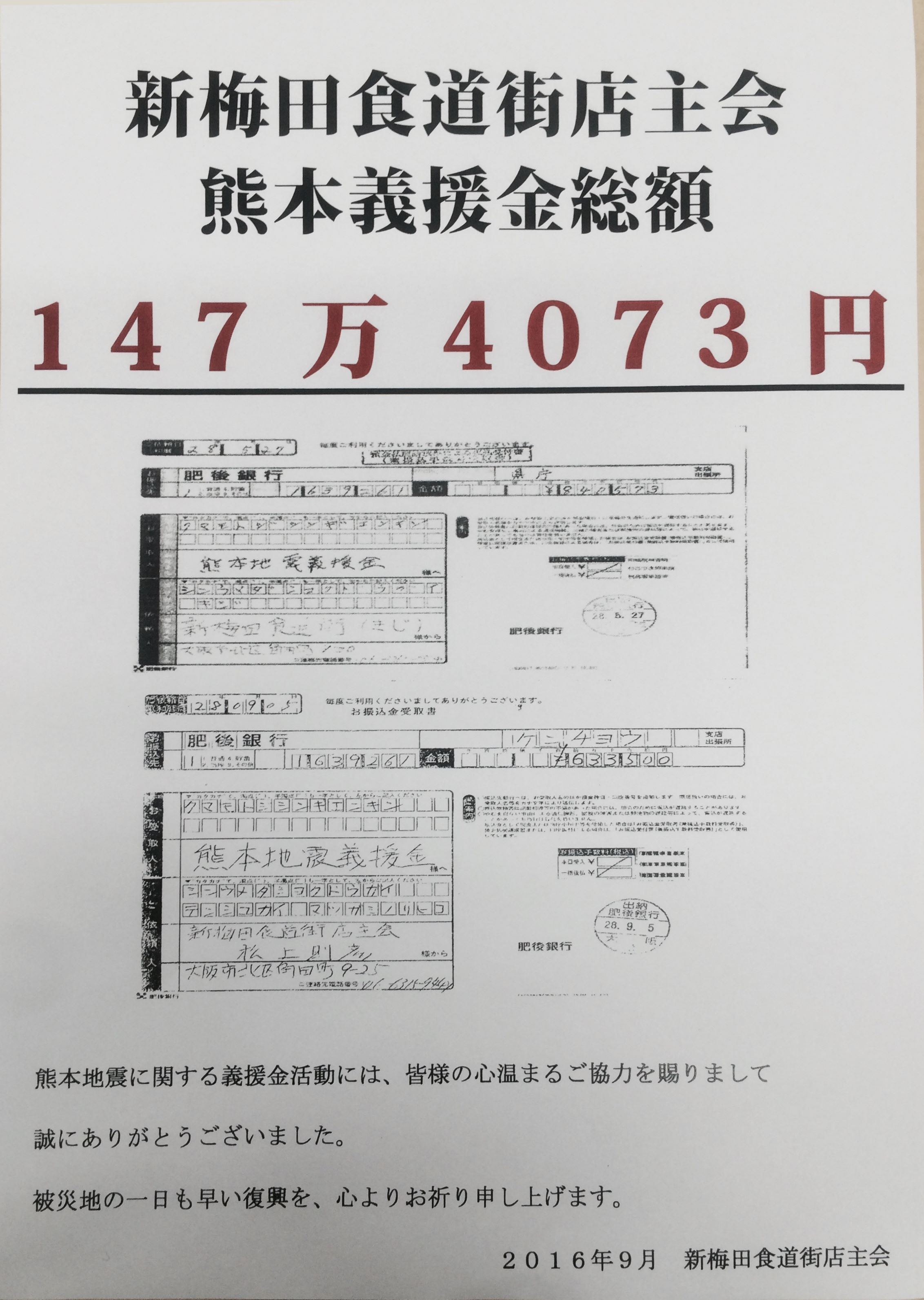 熊本地震災害義援金についてご報告 トップページ画像