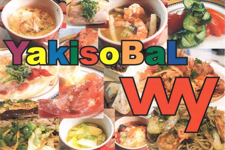 YakisoBaL wy  トップページ画像