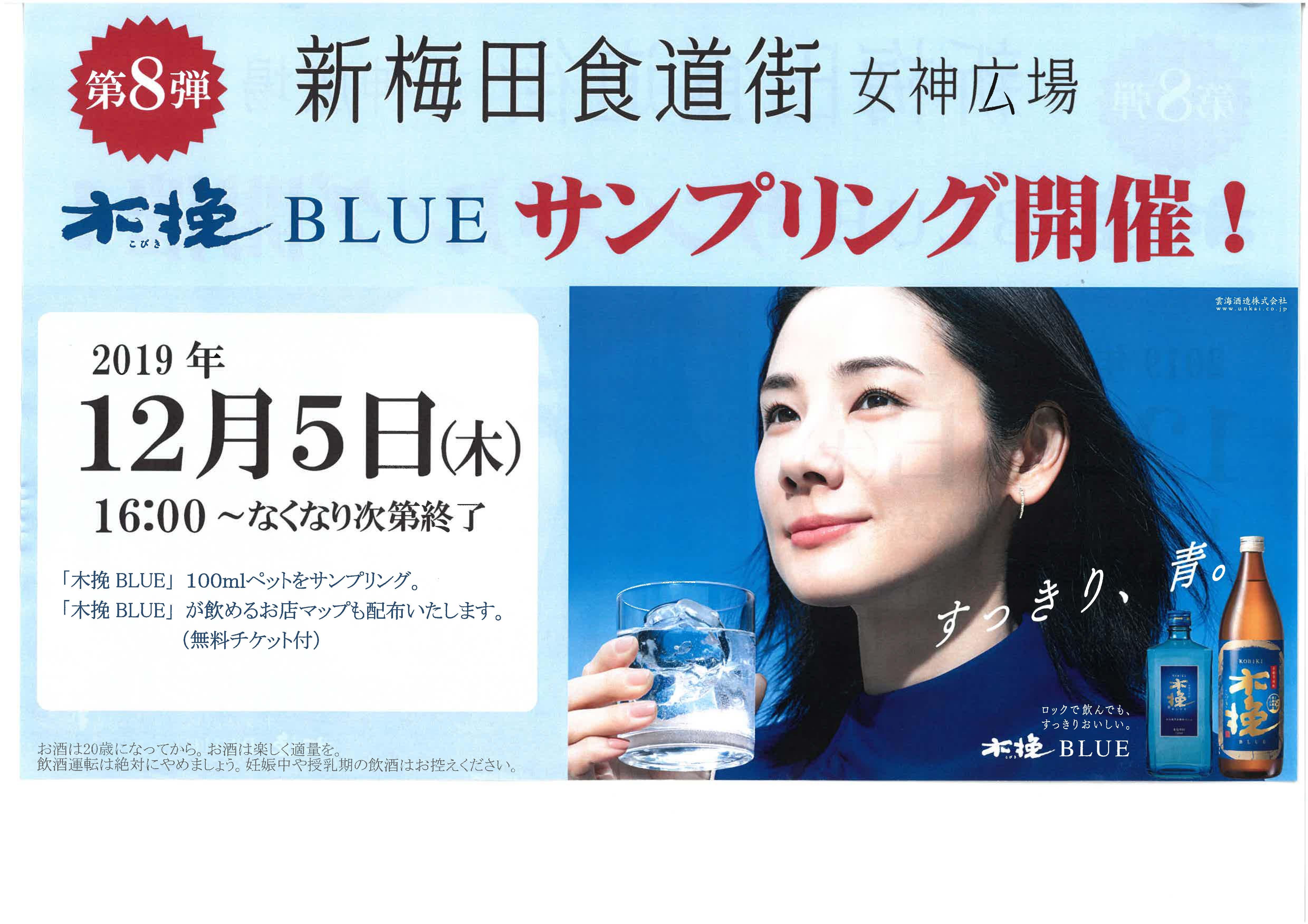 第8弾 雲海酒造「木挽BLUE」サンプリング