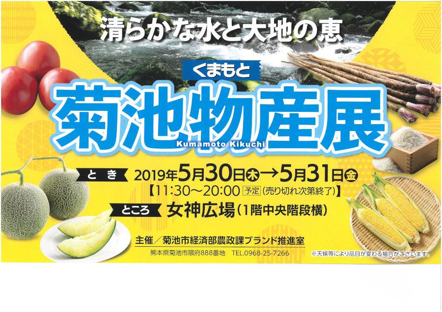 熊本県「菊池物産展」は終了しました。ありがとうございました。