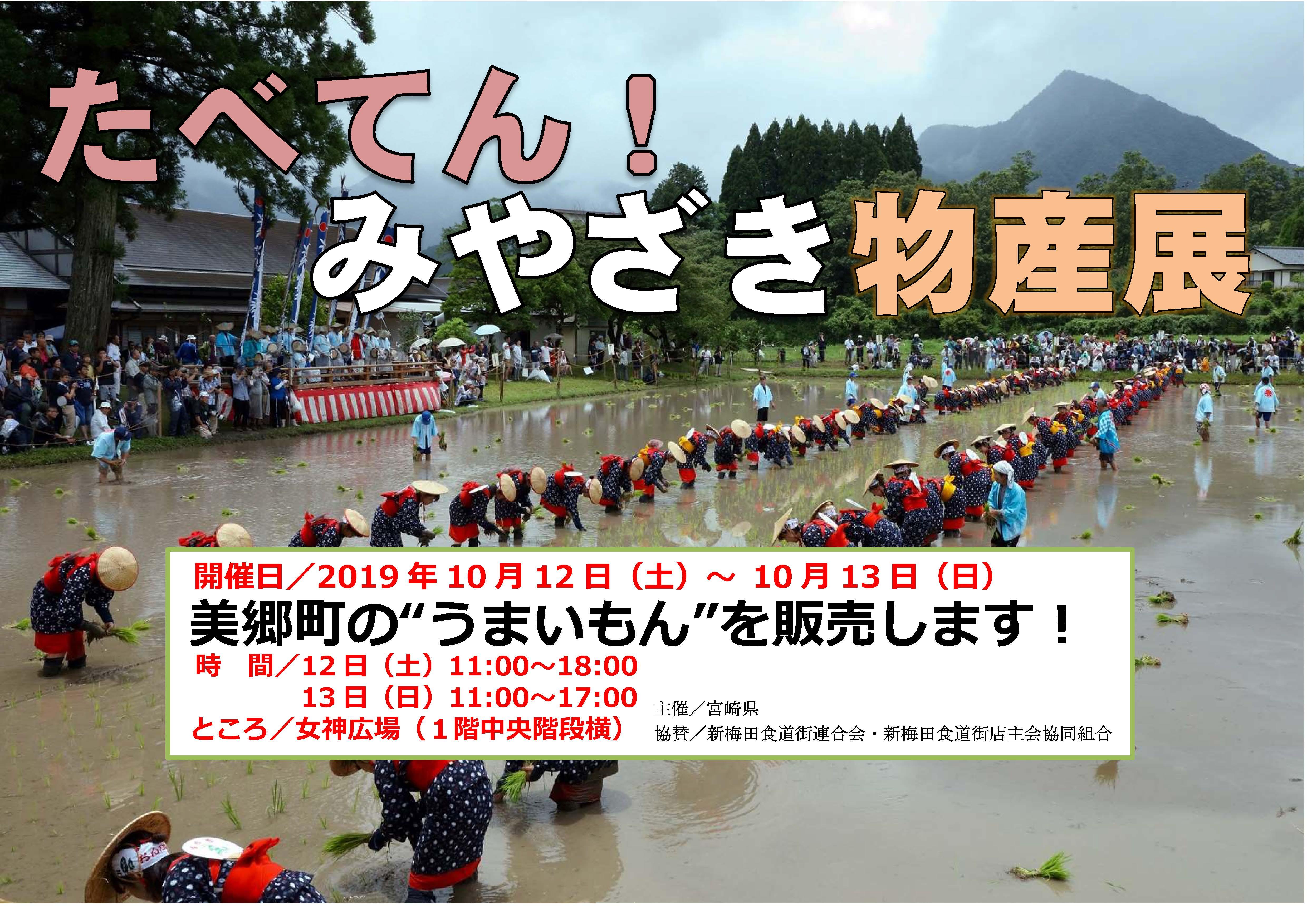たべてん!みやざき物産展(美郷町)は終了いたしました。ありがとうございました。 トップページ画像