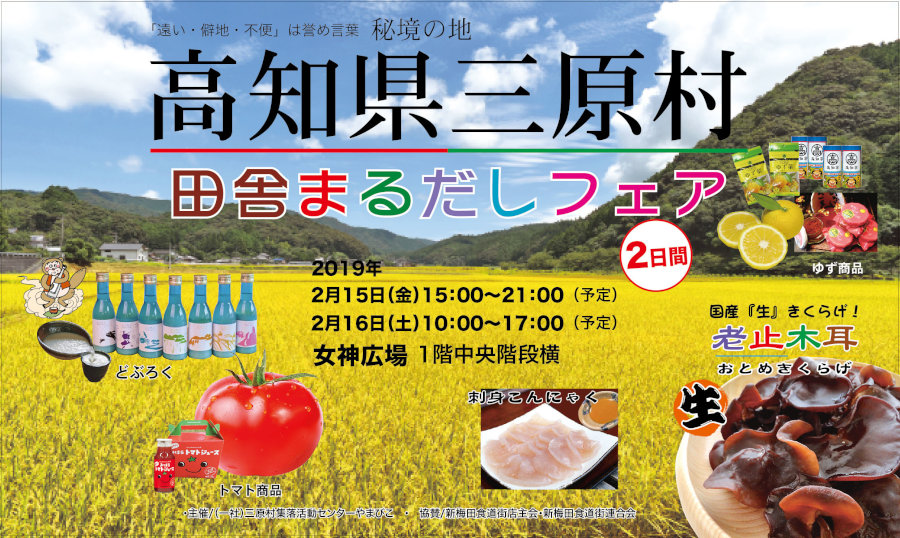 高知県三原村 「田舎まるだしフェア」は終了いたしました。ありがとうございました。 トップページ画像