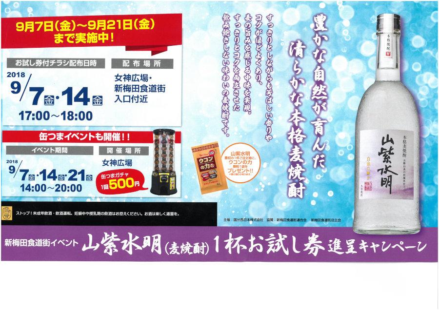 山紫水明(麦焼酎)キャンペーン