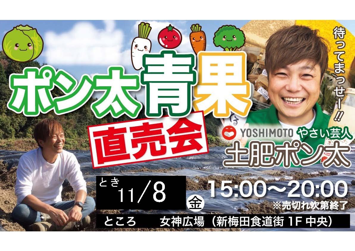 第10弾 土肥ポン太「青果直売会」を開催します!
