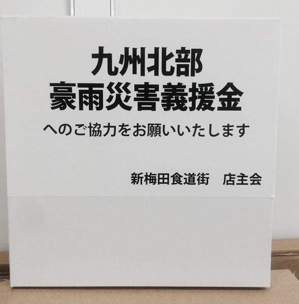 九州北部豪雨災害義援金へのご協力のお願い