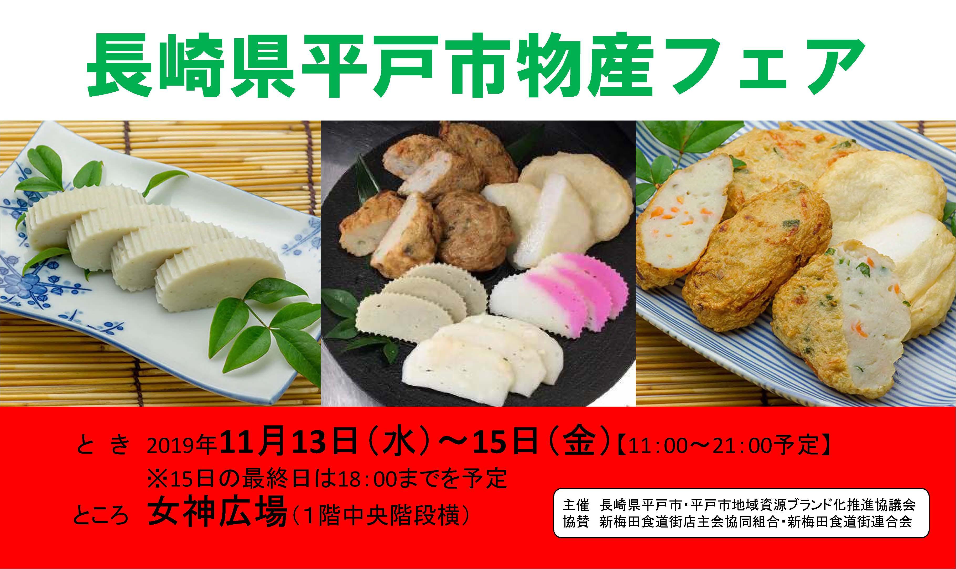 長崎県平戸市物産フェアを開催します!