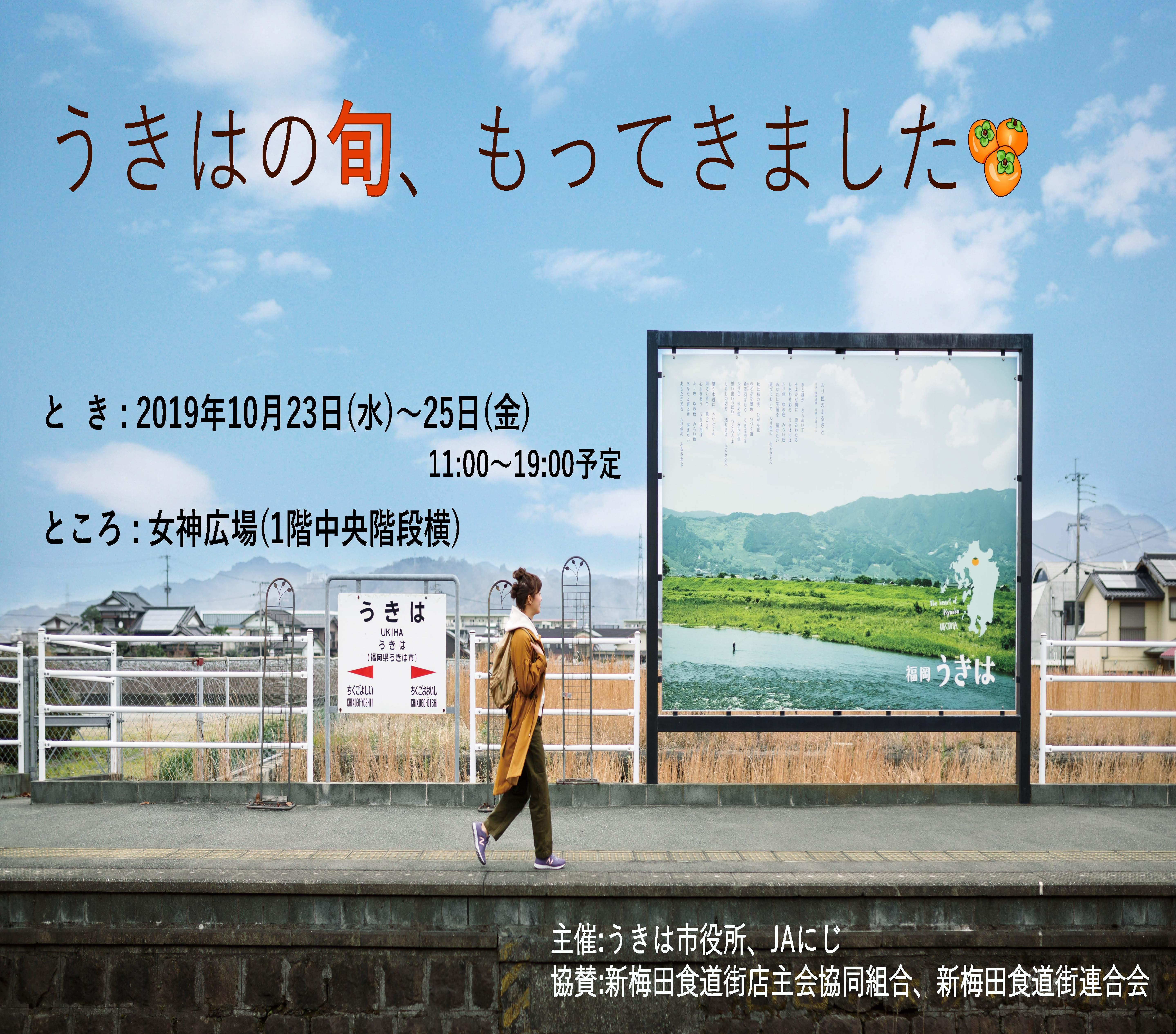 福岡県うきは市から「うきはの旬、もってました」物産展は終了いたしました。ありがとうございました。