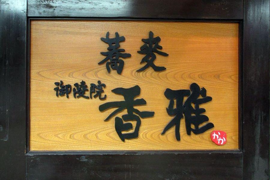 御陵院 香雅 トップページ画像