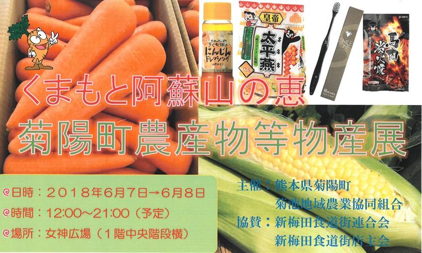 菊陽町農産物等物産展は終了しました。ありがとうございました。
