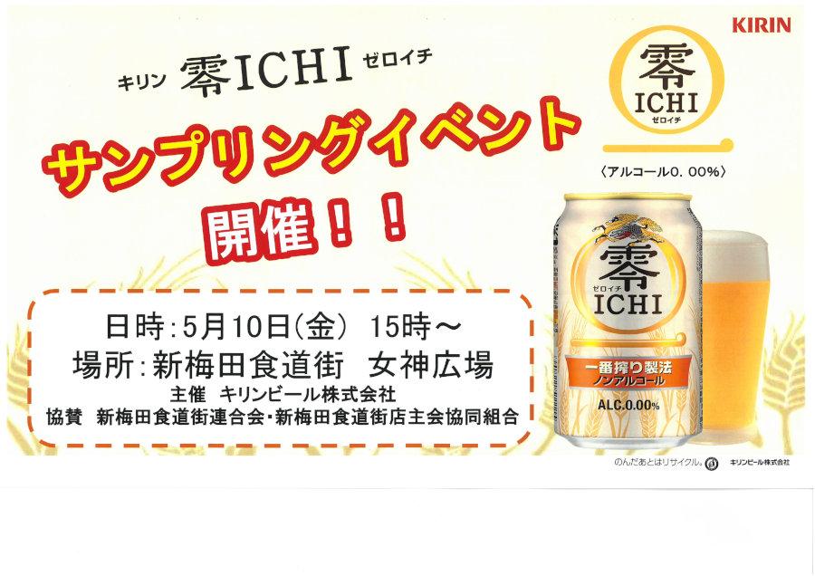 キリンビール 「零ICHI  ゼロイチ」サンプリングイベントは終了いたしました。ありがとうございました。