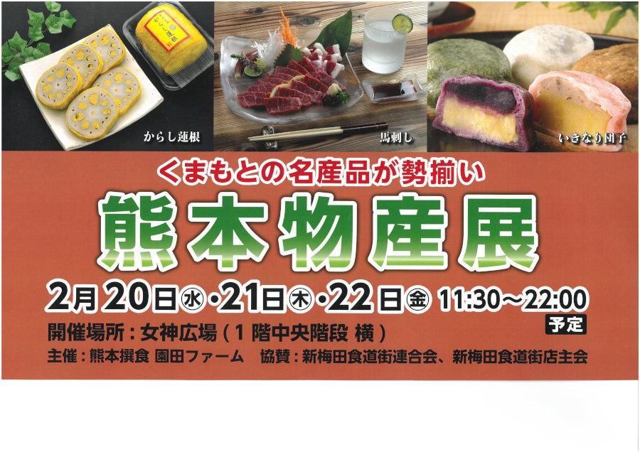 「熊本物産展」を開催します!