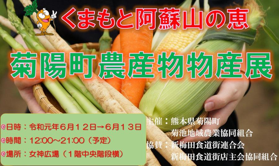 熊本県菊陽町農産物物産展は終了いたしました。ありがとうございました。