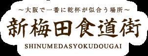 新梅田食道街?大阪で一番に乾杯が似合う場所?