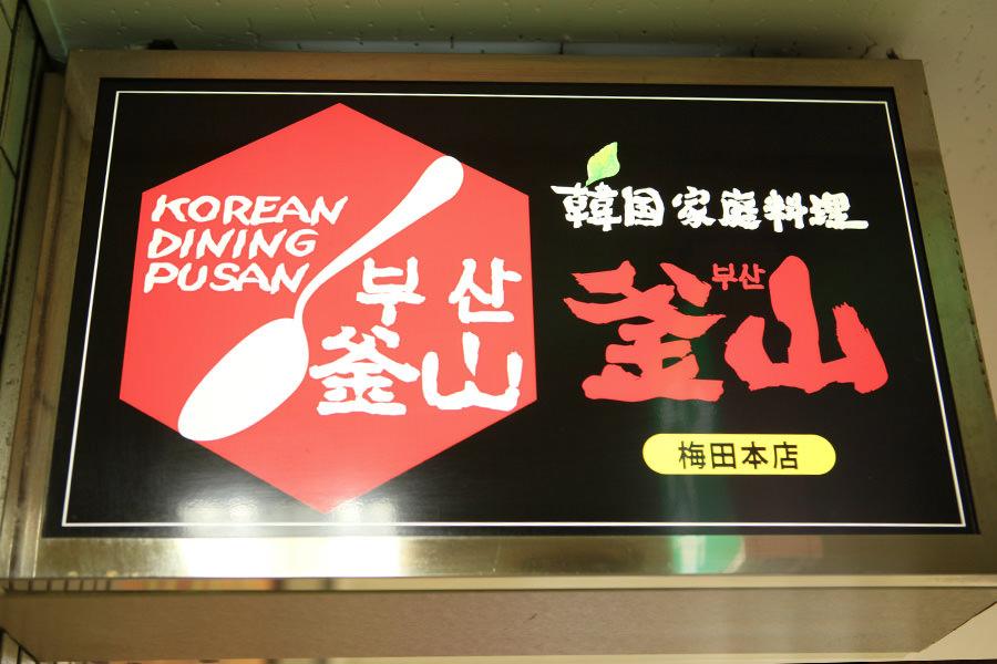 釜山 画像右1