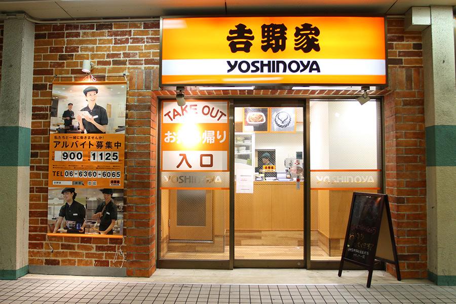 吉野家 新梅田食道街店 画像右2