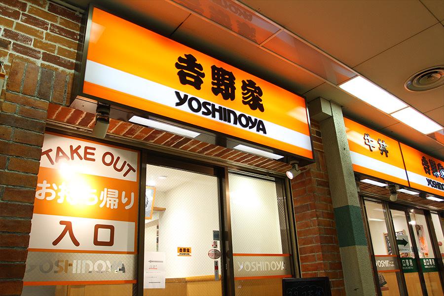 吉野家 新梅田食道街店 画像右1