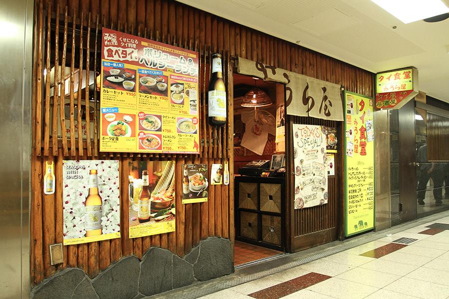 みうら屋・タイ食堂 トップページ画像