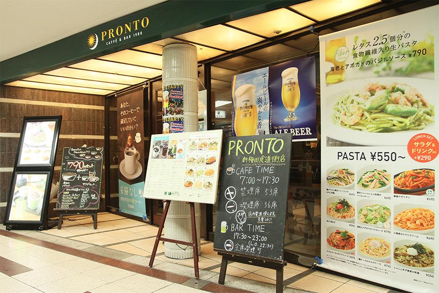 プロント新梅田食道街店 画像右1