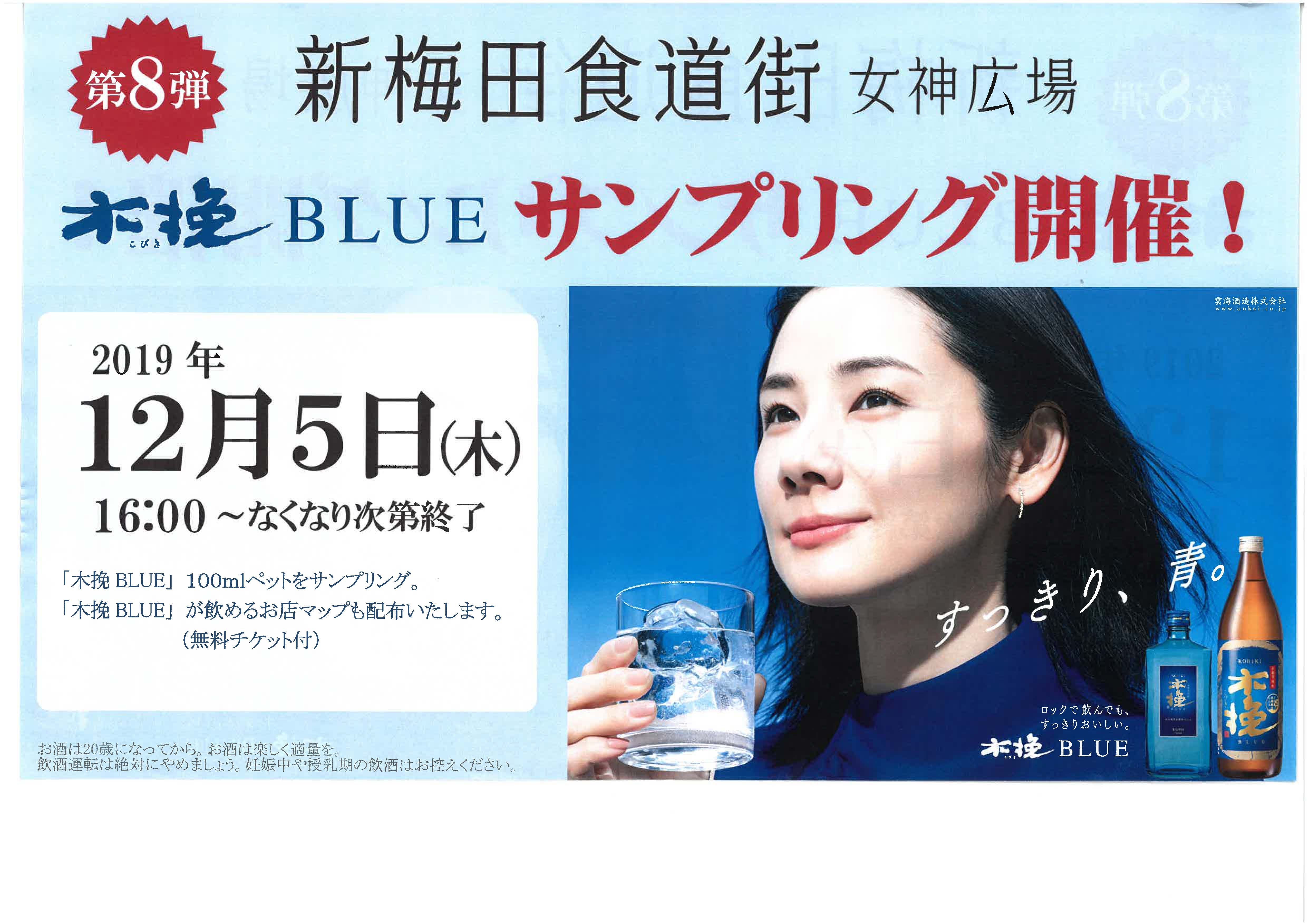 第8弾 雲海酒造「木挽BLUE」サンプリングは終了いたしました。ありがとうございました。