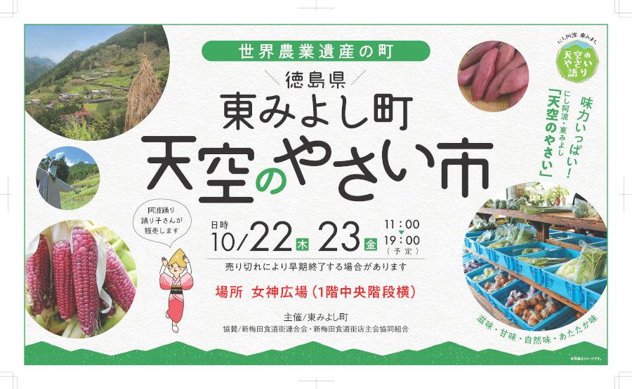 徳島県東みよし町「天空のやさい市」開催します!