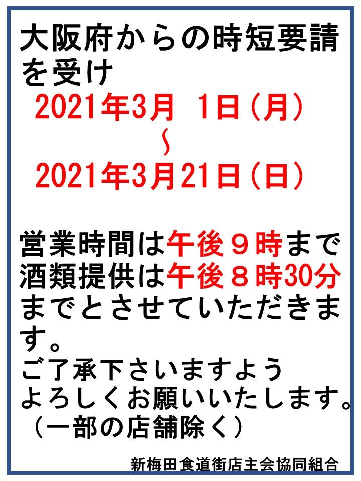 大阪府要請の時短営業について