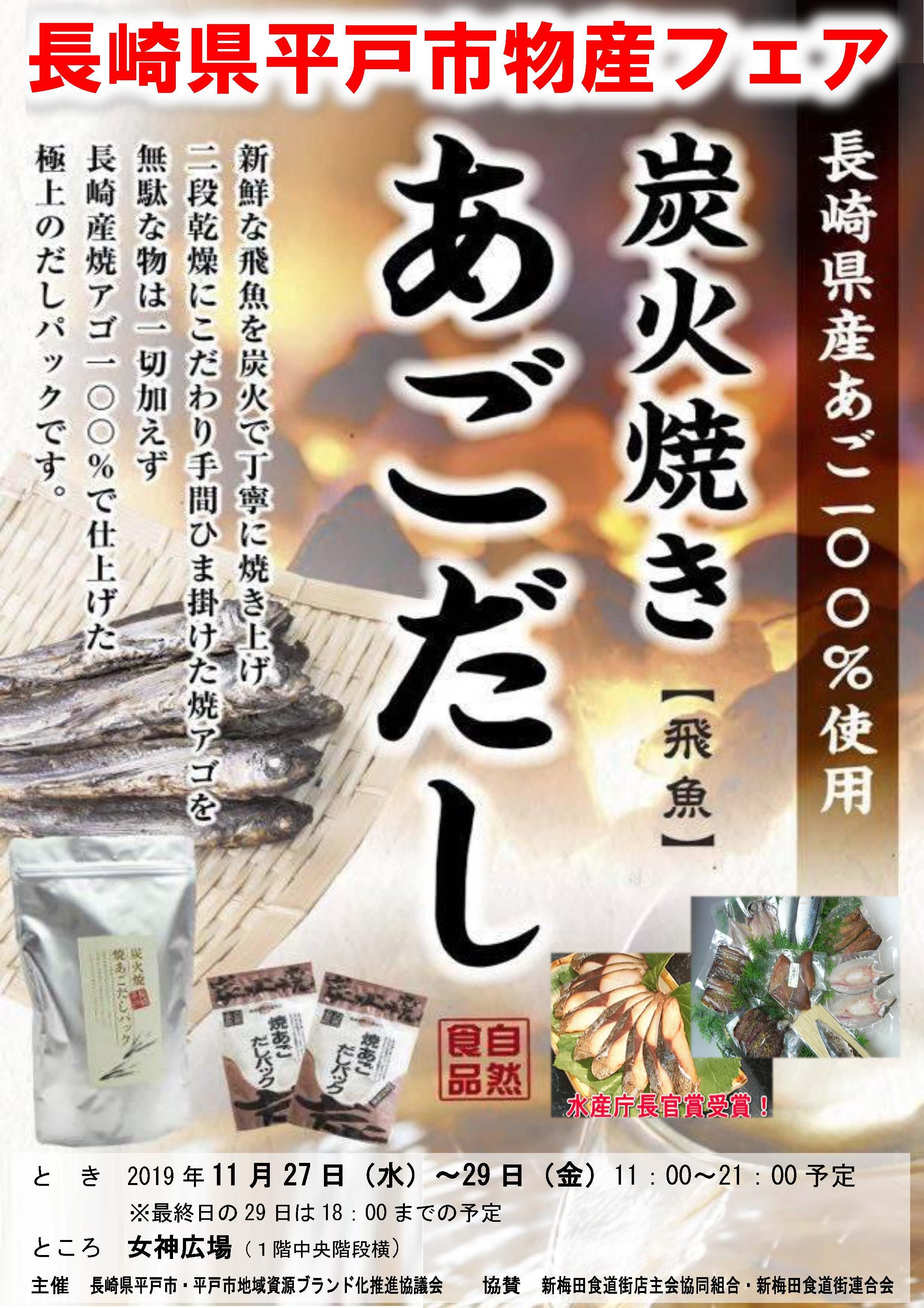 長崎県平戸市物産展は終了いたしました。ありがとうございました。 トップページ画像