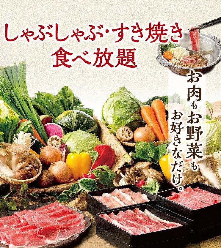 しゃぶ菜 梅田店 トップページ画像