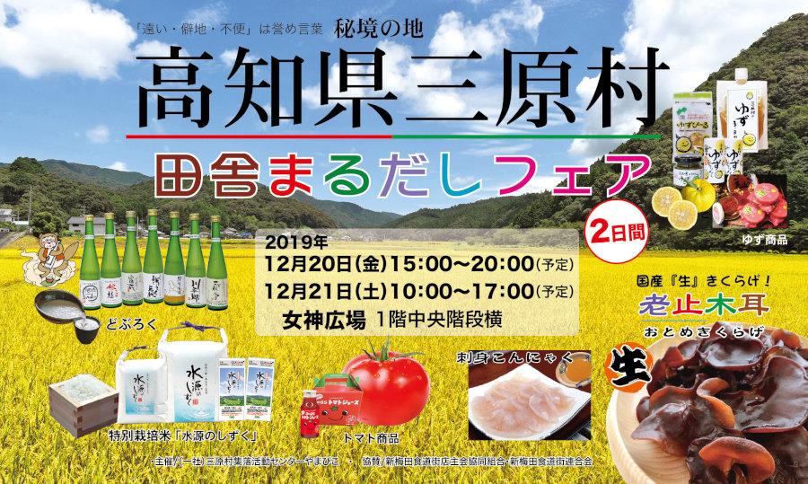 高知県三原村「田舎まるだしフェア」は終了いたしました。ありがとうございました。