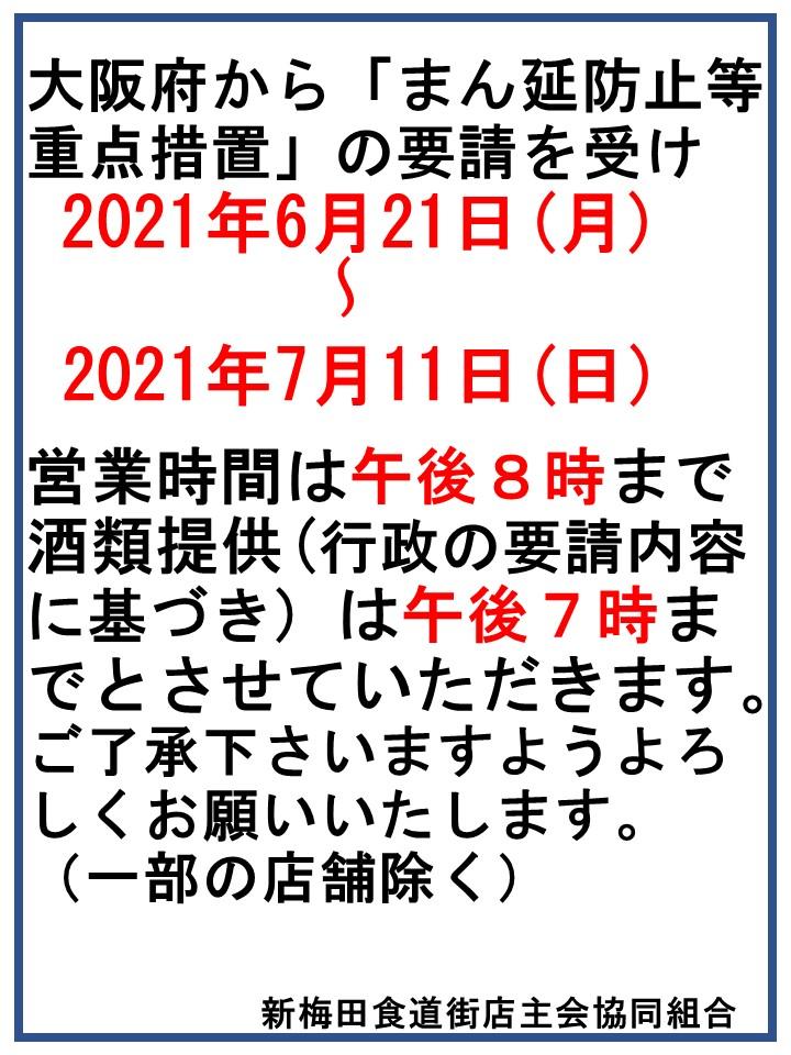 大阪府要請のまん延防止等重点措置について