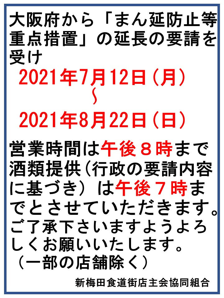 大阪府要請のまん延防止等重点措置延長について