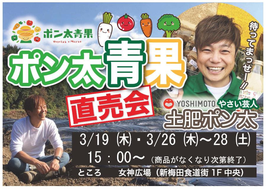 第20/21/22弾 3月開催 土肥ポン太「青果直売会」は終了しました。ありがとうございました。