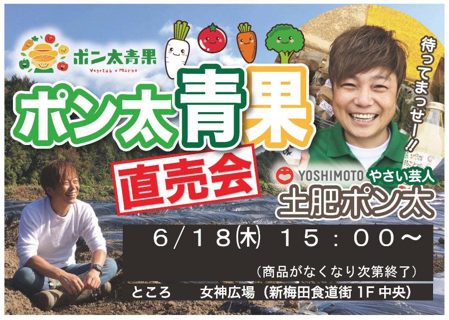 第23弾 6月18日開催 土肥ポン太「青果直売会」は終了しました。ありがとうございました。