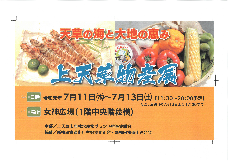 熊本県「上天草物産展」は終了いたしました。ありがとうございました。
