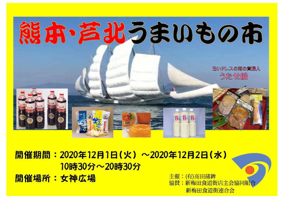 熊本「芦北うまいもの市」