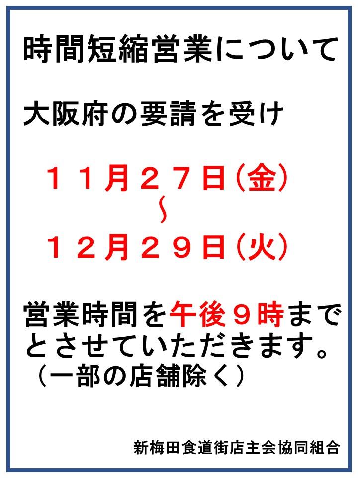 大阪府要請の時短営業延長について